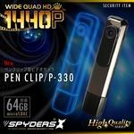 【防犯用】【超小型カメラ】【小型ビデオカメラ】 ペンクリップ型カメラ スパイカメラ スパイダーズX (P-330) WQHD 1440P H.264 60FPS 広角レンズ 64GB対応