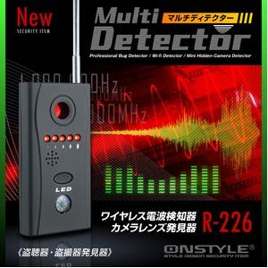 【防犯用】【小型カメラ検知】【盗聴器カメラ発見器】 盗聴器・盗撮器・光学式有線カメラ発見器 マルチディテクター (R-226) 1MHz〜6500MHz