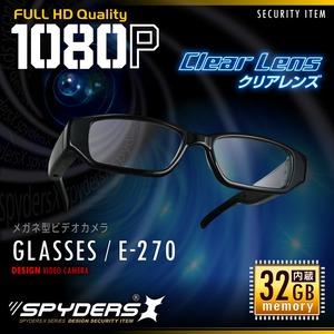 【防犯用】【超小型カメラ】【小型ビデオカメラ】メガネ型カメラ スパイカメラ スパイダーズX (E-270) 小型カメラ 防犯カメラ 小型ビデオカメラ 1080P クリアレンズ 32GB