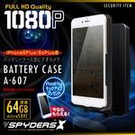 【防犯用】【超小型カメラ】【小型ビデオカメラ】iPhone6Plus/6sPlus用スマホバッテリーケース型カメラ スパイカメラ スパイダーズX (A-607) 1080P H.264 64GB対応