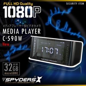 【防犯用】【超小型カメラ】【小型ビデオカメラ】 メディアプレーヤー型カメラ スパイカメラ スパイダーズX (C-590W) ホワイト 1080P 液晶画面 赤外線 FMラジオ