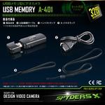 【防犯用】【超小型カメラ】【小型ビデオカメラ】 USBメモリ型カメラ スパイカメラ スパイダーズX (A-401) 1080P サイドレンズ 32GB対応