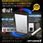 【防犯用】【超小型カメラ】【小型ビデオカメラ】 モバイルバッテリー型カメラ スパイカメラ スパイダーズX (A-609S) メタリックシルバー スパイカメラ 1080P 64GB対応