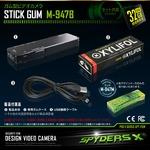 【防犯用】【超小型カメラ】【小型ビデオカメラ】 ガム型カメラ スパイカメラ スパイダーズX (M-947B) ブラック 1080P LEDライト 32GB対応