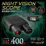 【防犯用】【暗視スコープ】【小型カメラ】 撮影機能付 双眼鏡型ナイトビジョン スパイカメラ スパイダーズX PRO (PR-817) 赤外線照射約400m 暗視補正 内蔵液晶ディスプレイ オープンファインダー 32GB対応