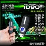 【防犯用】【超小型カメラ】【小型ビデオカメラ】 USBメモリ型カメラ スパイカメラ スパイダーズX (A-403C) ブルー 光るボタン 1080P 32GB対応