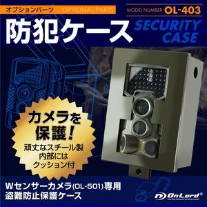 【監視カメラ】【防犯カメラ】 Wセンサーカメラ OL-501専用 盗難防止保護ケース 防犯ケース (OL-403) カメラを保護 オプションパーツ 頑丈なスチール製 オンロード OnLord