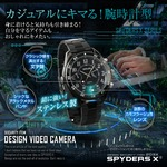 【防犯用】【超小型カメラ】【小型ビデオカメラ】 スパイダーズX 腕時計型カメラ 防犯カメラ 赤外線LED 32GB内蔵 1080P スパイカメラ W-708