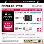 【防犯用】【小型カメラ向け】 SanDisk Ultra microSDHC 32GB Class10 UHS-I A1 アダプタ付 並行輸入品 OS-111 【スパイダーズX認定】