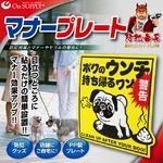 オンサプライ(On SUPPLY) 防犯 マナー プレート 「犬のフン 放置厳禁」 PP製 OS-501 モラル向上 【2枚セット】