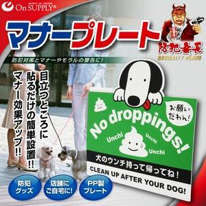 オンサプライ(On SUPPLY) 防犯 マナー プレート 「犬のフン 放置厳禁」 PP製 OS-503 モラル向上 【2枚セット】