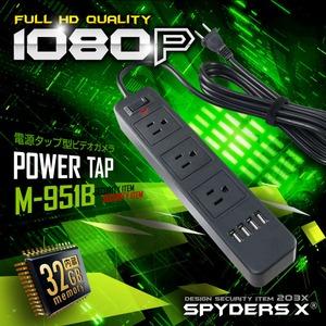 【防犯用】【超小型カメラ】【小型ビデオカメラ】 スパイダーズX 電源タップ型カメラ 1080P 32GB内蔵 スパイカメラ (M-951B) ブラック