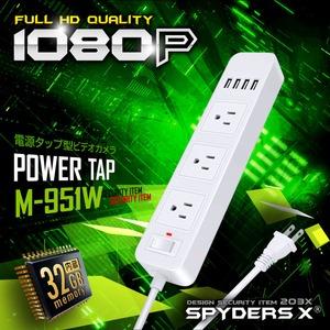 【防犯用】【超小型カメラ】【小型ビデオカメラ】 スパイダーズX 電源タップ型カメラ 1080P 32GB内蔵 スパイカメラ (M-951W) ホワイト