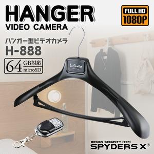 【防犯用】【超小型カメラ】【小型ビデオカメラ】 スパイダーズX ハンガー型 1080P 暗視補正 64GB対応 スパイカメラ (H-888)