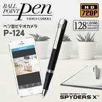 【防犯用】【超小型カメラ】【小型ビデオカメラ】 スパイダーズX ペン型 720P スマホ操作 128GB対応 スパイカメラ (P-124)