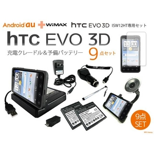 【htc EVO 3D】 クレードル充電器&予備バッテリー&車載スタンド&カーチャージャー&液晶保護シート9点セット ISW12HT