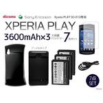 【XPERIA PLAY】3600mAh大容量バッテリー×3&専用バックカバー&デュアル充電器7点セットSO-01D
