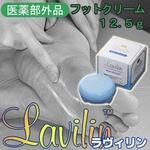 ラヴィリン フォーフット 12.5g 【医薬部外品】【3個セット】