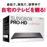 インターネット映像転送システム「Slingbox PROーHD」(スリングボックス) SMSBPRH113