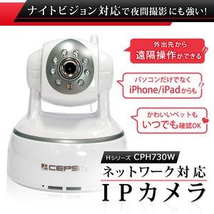 【防犯用】【防犯カメラ】 【屋内用】 ネットワークカメラ(IPカメラ) Hシリーズ IP-CPH730W