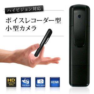 【防犯用】 【小型カメラ】 【ポケットセキュリティーシリーズ】ボイスレコーダー型 小型ビデオカメラ ハイビジョン対応(S3000)