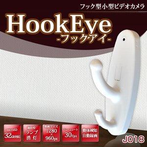 【防犯用】 【小型カメラ】 【ポケットセキュリティーシリーズ】 クローゼットフック型小型カメラ 【HookEye -フックアイ-】【カラー:ホワイト】J018-WH