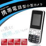 【防犯用】 【小型カメラ】 【ポケットセキュリティーシリーズ】 携帯電話型 小型ビデオカメラ Phone cam
