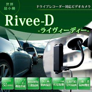 【防犯用】 【小型カメラ】 【ポケットセキュリティーシリーズ】 充電しながら録画可能 / モーションサーチ機能搭載  ドライブレコーダー機能搭載 小型ビデオカメラ (小型カメラ)  【Rivee-D -ライヴィーディー-(DV-MD91)】