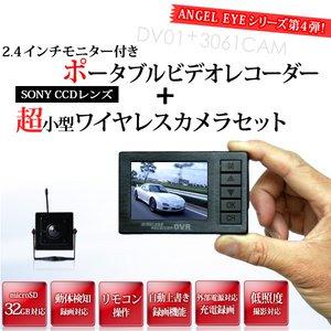 【防犯用】ANGEL EYE  2.4インチモニター付き ポータブルビデオレコーダー + 超小型ワイヤレスカメラセット(DV01-3061cam)