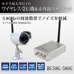 【防犯用】【防犯カメラ】 5.8GHz 長距離ワイヤレス受信機&赤外線防犯カメラセット(RC58G-580C)