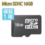 小型カメラを買うならコレも!!【 microSDHC 】 マイクロSDカード 16GB