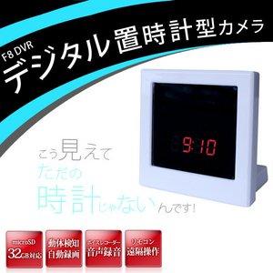 【防犯用】 【小型カメラ】 【ポケットセキュリティーシリーズ】 デジタル置時計型ビデオカメラ ホワイト (F8DVR-WH)