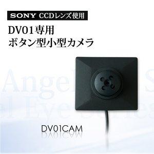 【防犯用】SONY CCDレンズ搭載 DV01専用ボタン型小型カメラ(DV01CAM)