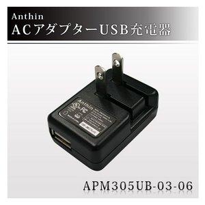 【充電器】 Anthin(アンシン) ACアダプターUSB充電器 APM305UB-03-06