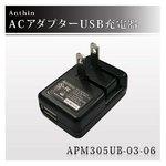 Anthin(アンシン) ACアダプターUSB充電器