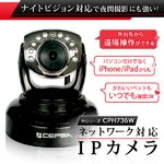 【防犯用】【防犯カメラ】 【屋内用】 ネットワークカメラ(IPカメラ) Hシリーズ IP-CPH736W