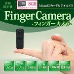 【防犯用】【最小級小型カメラ】 【ポケットセキュリティーシリーズ】 【microSDカード8GBセット】 高画質 最小級 SDカードビデオカメラ  【Finger-Camera】 DV-MD80-8GB