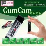 【防犯用】 【最小級 小型カメラ】 【ポケットセキュリティーシリーズ】 【microSDカード8GBセット】 最小級 小型カメラ  HD画質 ガム型(ガムパッケージサイズ)  クリップ付き ボイスレコーダー 小型ビデオカメラ 【GumCam -ガムカム- 】
