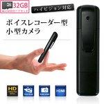 【防犯用】 【小型カメラ】 【ポケットセキュリティーシリーズ】 【microSDカード32GBセット】 ボイスレコーダー型 小型ビデオカメラ ハイビジョン対応(S3000-32GB)