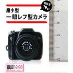 【防犯用】 【ポケットセキュリティーシリーズ】 【microSDカード32GBセット】 最小サイズ・100万画素!超小型一眼レフ型カメラ 【小型カメラ】 (Y3000-32GB)