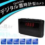 【防犯用】 【ポケットセキュリティーシリーズ】 充電しながら録画可能!デジタル置時計型 小型ビデオカメラ Clock-DVR 【小型カメラ】 【USBアダプター付き】