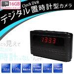 【防犯用】 【ポケットセキュリティーシリーズ】 【microSDカード16GBセット】 充電しながら録画可能!デジタル置時計型 小型ビデオカメラ Clock-DVR 【小型カメラ】 【USBアダプター付き】