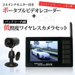 【防犯用】Angel Eye 2.4インチ液晶ポータブルビデオレコーダー&ワイヤレス小型カメラ1台セット DV01-C600