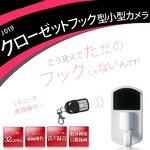 【防犯用】 【ポケットセキュリティーシリーズ】 リモコン付き! クローゼットフック型 小型ビデオカメラ 【小型カメラ】 カラー:ホワイト J019_WH