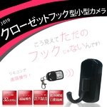 【防犯用】 【ポケットセキュリティーシリーズ】 リモコン付き! クローゼットフック型 小型ビデオカメラ 【小型カメラ】 カラー:ブラック J019_BK