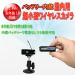 【防犯用】超小型 不可視赤外線ワイヤレスカメラ 電源なしでもバッテリー稼動可能 (C303)
