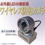 【防犯用】赤外線LED搭載 ワイヤレス 防犯カメラ (CM812)