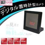 【防犯用】 【ポケットセキュリティーシリーズ】 【microSDカード32GBセット】 デジタル置時計型ビデオカメラ ブラック 【小型カメラ】 (F8DVR-BK-32GB)