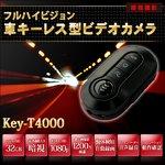 【防犯用】車キーレス型 メタリックボディ小型ビデオカメラ 【小型カメラ】 (Key-T4000)