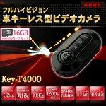 【防犯用】 【ポケットセキュリティーシリーズ】 【microSDカード16GBセット】 車キーレス型 メタリックボディ小型ビデオカメラ 【小型カメラ】 (Key-T4000-16GB)